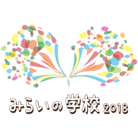 みらいの学校2018開催します!
